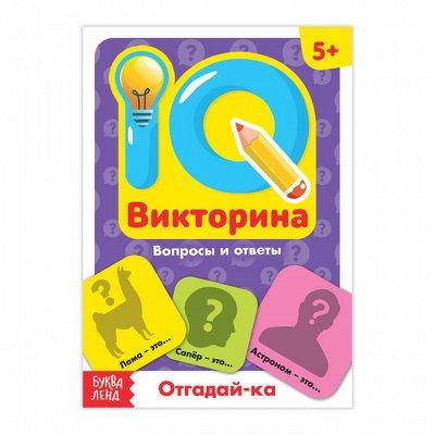 Не скучай — почитай! Книжки для обучения и развлечения — Книги-игры — Книги для творчества