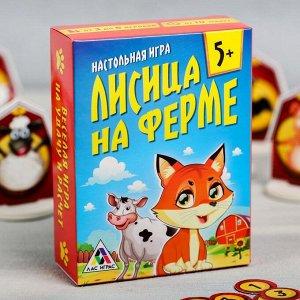 Игра настольная «Лисица на ферме»