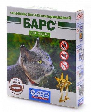 Барс Ошейник для кошек (2шт)