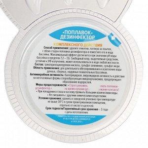 Медленный стабилизированный хлор Aqualeon комп., 200 гр, 1 табл в дозаторе с поплавком