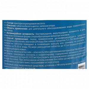 Медленный стабилизированный хлор Aqualeon, таблетки по 200 г, 1 кг