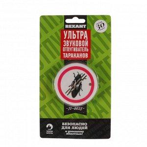 Отпугиватель тараканов Rexant 71-0025, ультразвуковой, 30 м2, 220 В