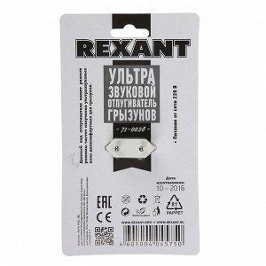 Отпугиватель грызунов Rexant 71-0028, ультразвуковой, 30 м2, 220 В