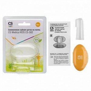 Силиконовая зубная щетка на палец CS Medica KIDS CS-502