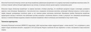 Аппликaтор Кузнецова магнитный