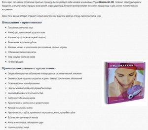 Электромиостимулятор физиотерапии и косметологии: НЕВОТОН АК-201