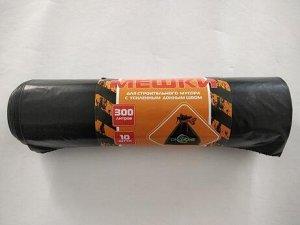 Мешки для строительного мусора с усиленным донным швом ПВД в рулонах 300л 10шт ONLY ONE черные МР-776 (2174) 1/6
