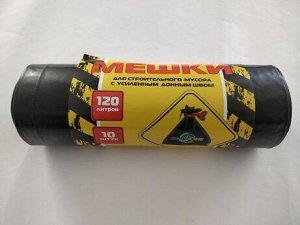 Мешки для строительного мусора с усиленным донным швом 120л 10шт ПВД в рулонах ONLY ONE черные МР-773 (2211) 1/6