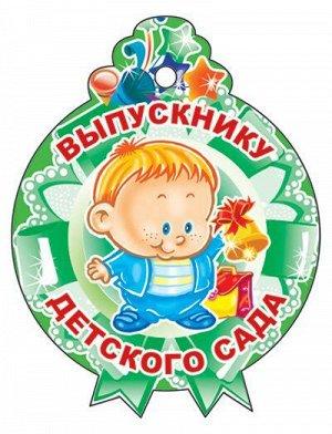 М-11217 (3276) Медалька Выпускнику детского сада!...