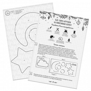 Игрушки на ёлку «Новогодняя ночь», набор для шитья, 10,7 ? 16,3 ? 1,5 см