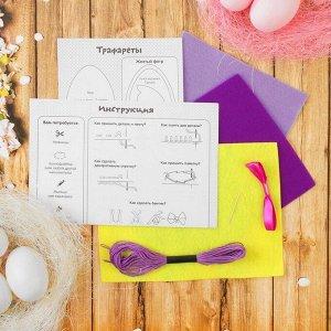 Набор для создания игрушки из фетра «Пасхальные яйца»