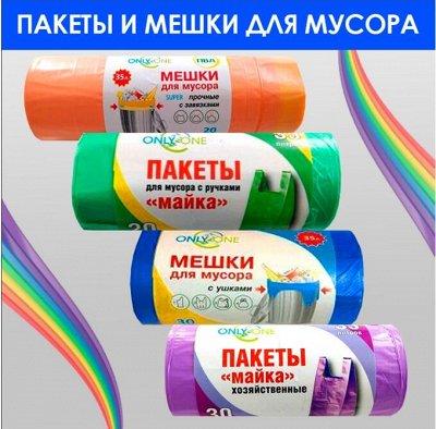 Экспресс-доставка✔Туалетная бумага✔✔✔Всё в наличии✔✔ — Акция ! Мешки для мусора и строительного в том числе... — Мешки и емкости для мусора