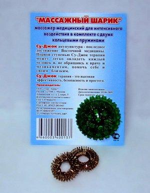 Массажный шарик Су — Джок с двумя металлическими пружинами