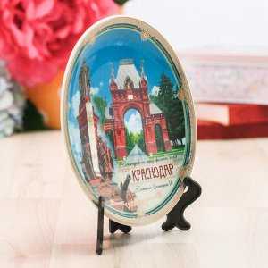 Сувенирная тарелка «Краснодар», d=15 см