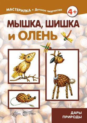 Мастерилка. Мышка, шишка и олень. Дары природы (для детей 5-7 лет)