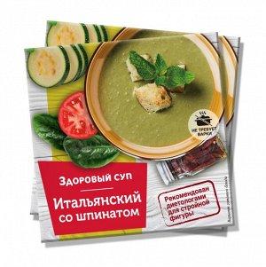 """Суп быстрого приготовления """"Итальянский"""" со шпинатом"""