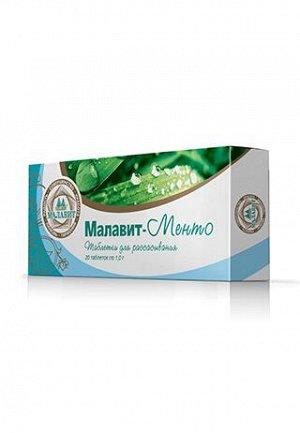 Малавит-Менто