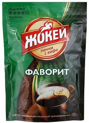 Кофе Жокей раст.гранул. Фаворит, 150г