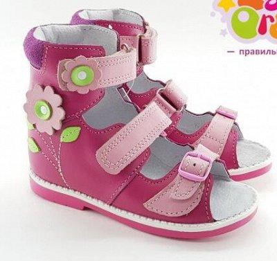 Правильная обувь детским ножкам-21 Готовимся к осени!  — Ортопедическая обувь-высокий берец — Сандалии