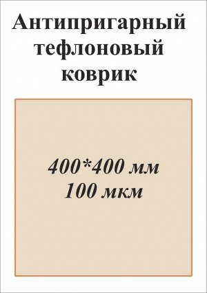Антипригарный тефлоновый коврик  400*400 мм