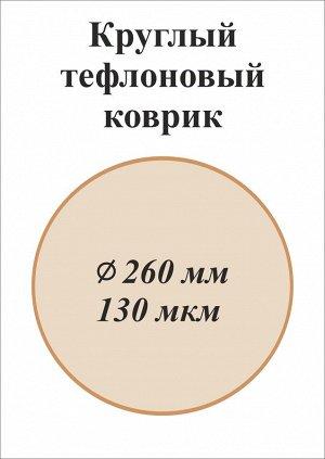 Круглый тефлоновый коврик 130мкм 260 мм