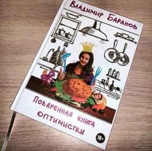 Баранов. Поваренная книга оптимистки (18+)