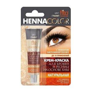 Крем-краска для бровей и ресниц Henna Color, графит, туба 5 мл