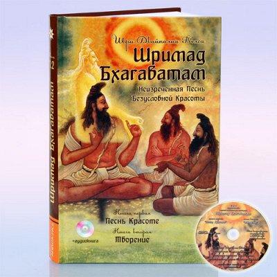 Благовония! Низкие цены — Эзотерические Книги Брошюры Музыка CD DVD