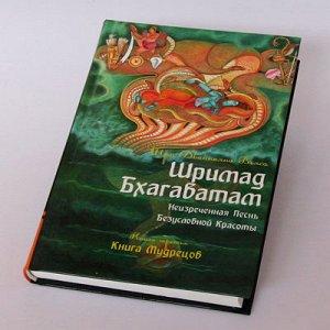 !Книга Шримад Бхагаватам книга 3 Книга мудрецов
