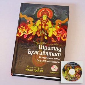 "!Книга Шримад Бхагаватам книга 4 ""Книга Царств""без аудио"