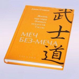 Книга Меч Без-Меча Жизнь мастера боевых искусств