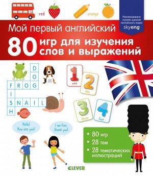 Мой первый английский. 80 игр для изучения слов и выражений