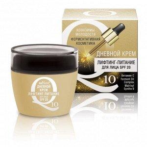 """Белита Коэнзимы Молодости Q10. Ферментативная косметика Крем дневной для лица SPF 20 """"Лифтинг-питани"""