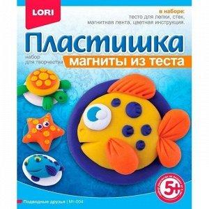 Набор ДТ Магниты из теста Подводные друзья Мт-004 Lori