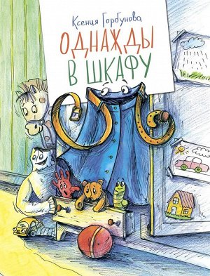 К. Горбунова Однажды в шкафу