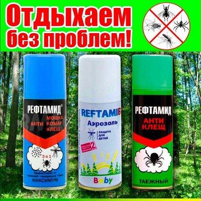 Экспресс-доставка✔Бытовая химия✔✔✔Всё в наличии✔✔✔ — Новинки! От тараканов, клещей, комаров и т.д — Для травли тараканов, клопов