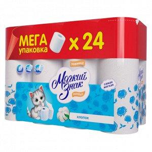 Туалетная бумага МЯГКИЙ ЗНАК 24 шт./уп. 2-сл, 130 листов, без аромата