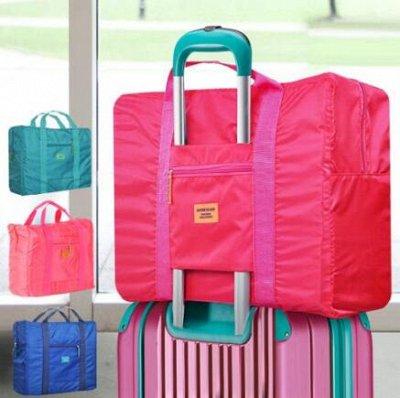 Азбука Домашнего Уюта! Хит! Полотенце японское качество.. — Легкая складная сумка на чемодан — Дорожные сумки
