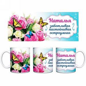 """Кружка керамическая 330 мл Имена женские """"Наталья"""""""