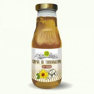 Сироп из топинамбура фильтрованный без сахара, НАТУРАЛЬНЫЙ, 330г (стекло).