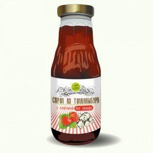 Сироп из топинамбура фильтрованный без сахара, С КЛУБНИКОЙ, 330г. (стекло)