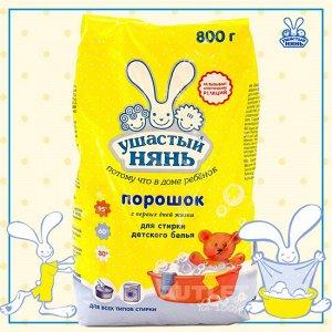 Ушастый нянь Стиральный порошок для детского белья, 800 гр