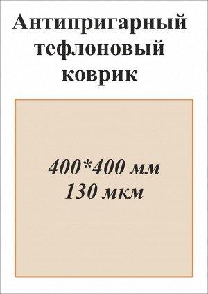 Антипригарный тефлоновый коврик 400*400 мм 130мкм