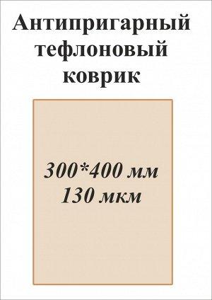 Антипригарный тефлоновый коврик 300*400 мм 130мкм