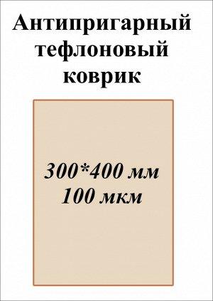 Антипригарный тефлоновый коврик 300*400 мм