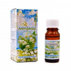 Масло парфюмерное Ландыш 10мл Крымская Роза