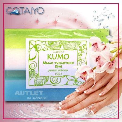 Экспресс ! Любимая Япония, Корея, Тайланд❤ Все в наличии ❤ — GOTAIYO KUMO - Побалуй свои ручки! — Для тела