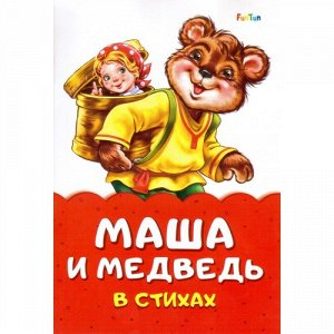 Книжка.Сказка в стихах.  Маша и Медведь 23,5*16 см