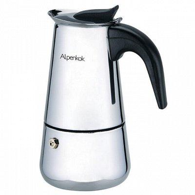 ГиперМаркет Товаров для Дома. БытТехника АК.   — Турки-кофеварки, гейзерные кофеварки — Кофеварки