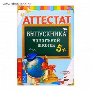 Аттестат выпускника начальной школы